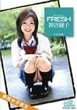 Fresh 神吉綾子 [DVD]