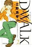 Dーwalk 第2巻 (白泉社文庫 た 4-8)