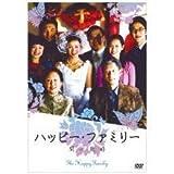 ハッピー・ファミリー [DVD]