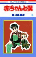 赤ちゃんと僕 (9) (花とゆめCOMICS)