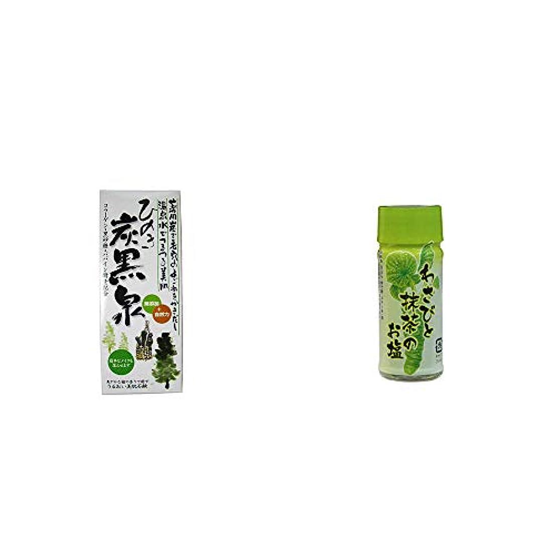花瓶植木おもしろい[2点セット] ひのき炭黒泉 箱入り(75g×3)?わさびと抹茶のお塩(30g)