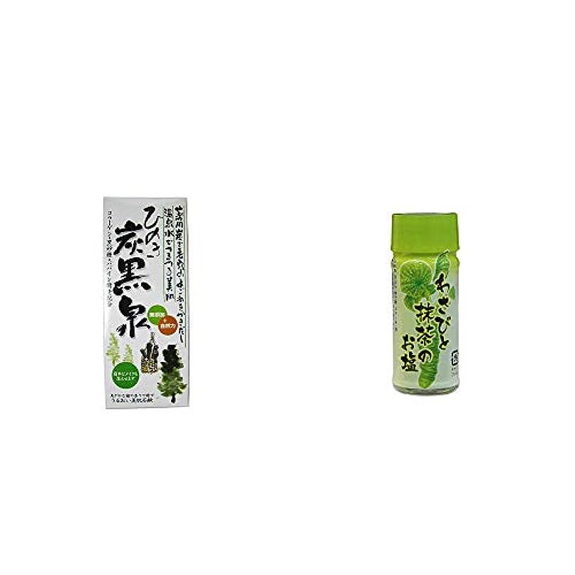 平野なめらかガード[2点セット] ひのき炭黒泉 箱入り(75g×3)・わさびと抹茶のお塩(30g)