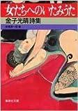 金子光晴のラブレター (1981年)
