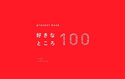 present book 好きなところ100 (presentbookシリーズ)