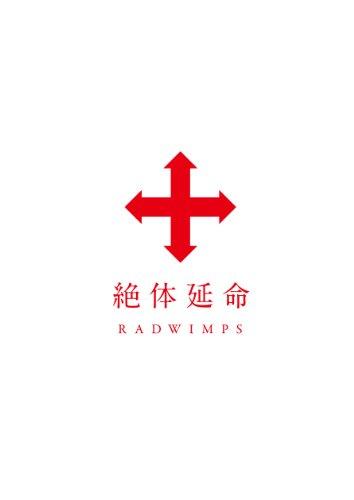 【RADWIMPS】おすすめアルバムランキングトップ5!ファンが厳選した永久保存版!の画像