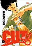 Cut~活人 2 (ヤングサンデーコミックス)