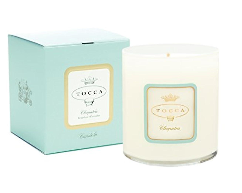 安心トランペットスリンクトッカ(TOCCA) キャンドル クレオパトラの香り 300g(ろうそく 絶世の美女を想わせるグレープフルーツとキューカンバーの絶妙なブレンド)
