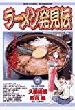 ラーメン発見伝: 日本・台湾、麺勝負 (4) (ビッグコミックス)