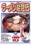 ラーメン発見伝 4 (ビッグコミックス)
