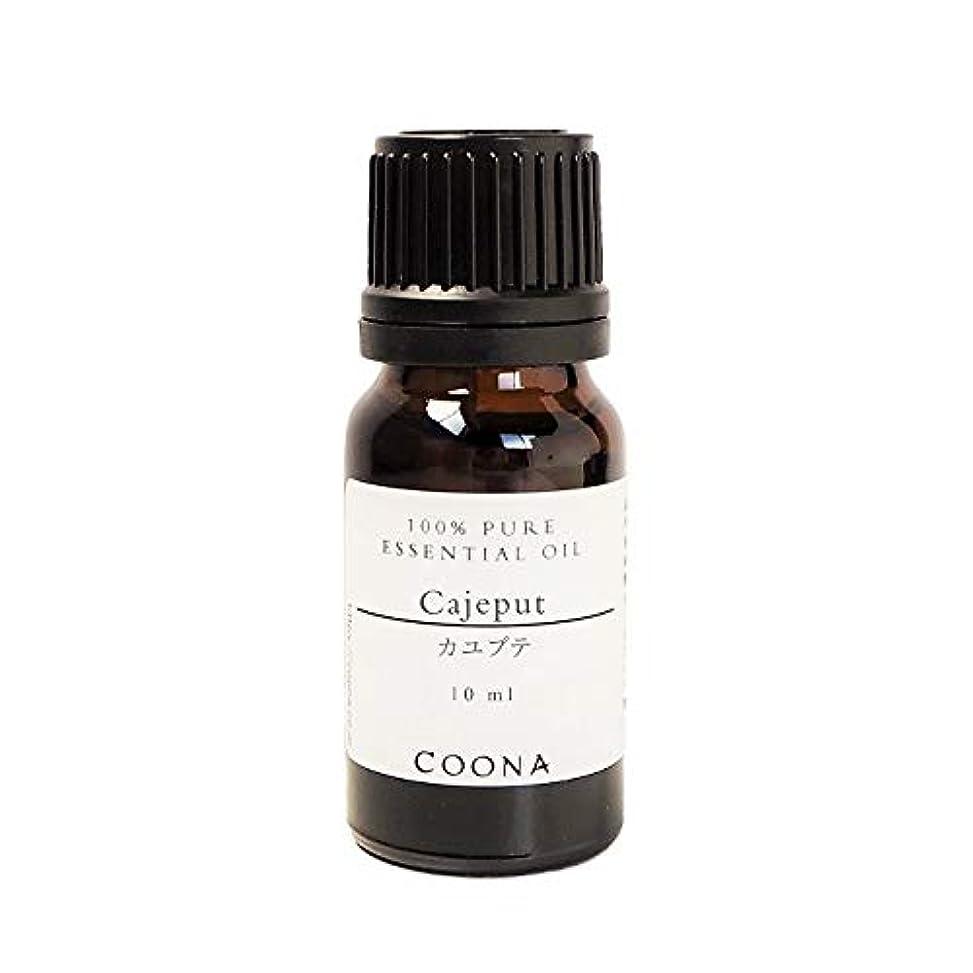 上陸人物安心させるカユプテ 10 ml (COONA エッセンシャルオイル アロマオイル 100%天然植物精油)