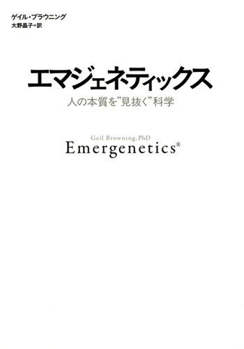 """エマジェネティックス―人の本質を""""見抜く""""科学の詳細を見る"""