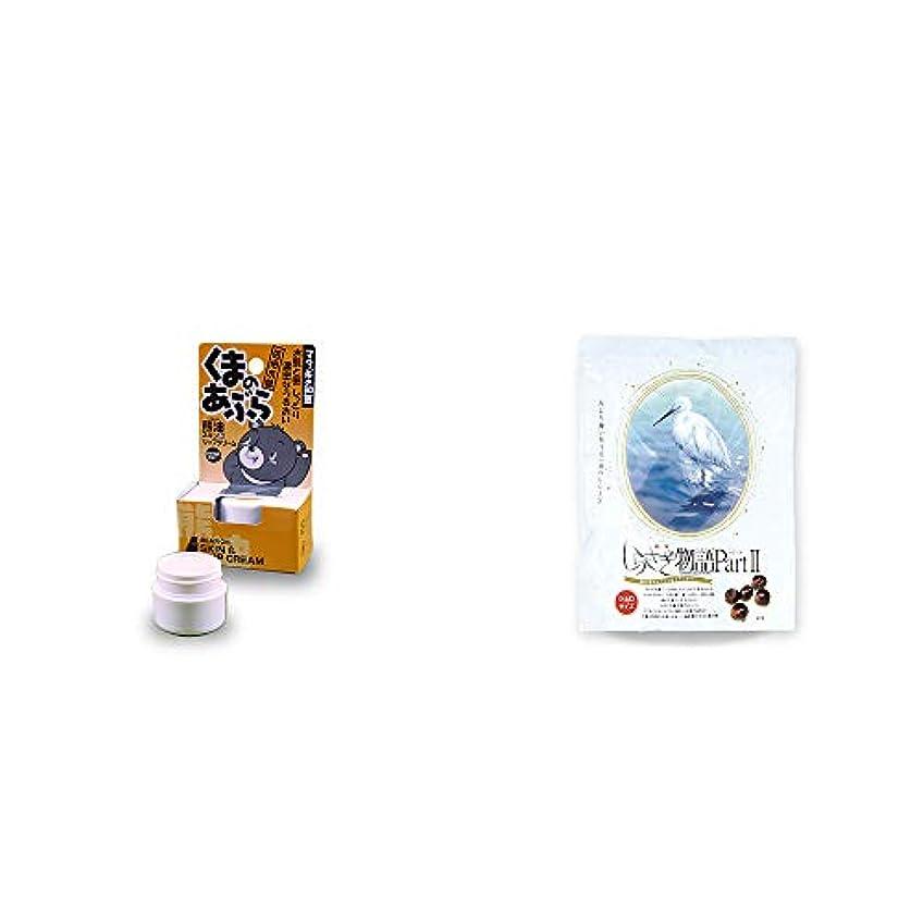 前部はさみパプアニューギニア[2点セット] 信州木曽 くまのあぶら 熊油スキン&リップクリーム(9g)?飛騨銘菓 しらさぎ物語Part2[ひと口タイプ][袋入り](13個入)