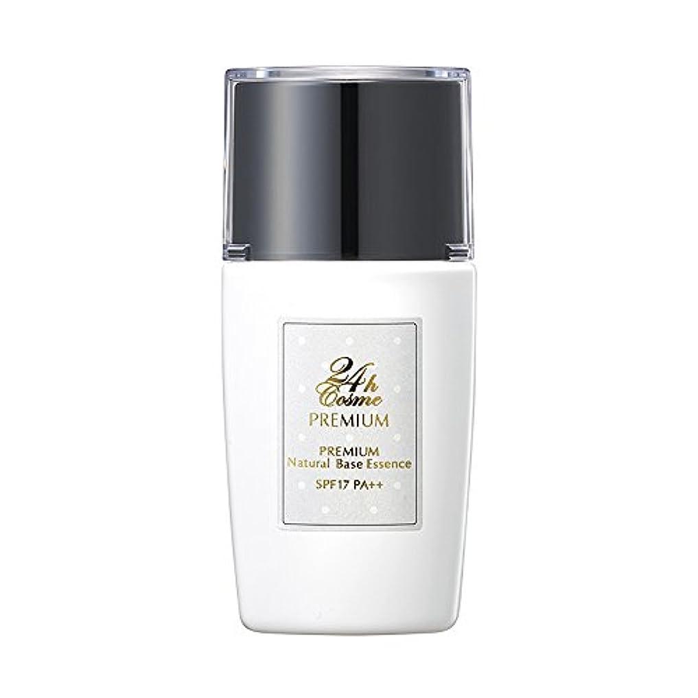 瞑想的美容師免疫する24h cosme プレミアム ナチュラルベースエッセンス カラーレス 30ml