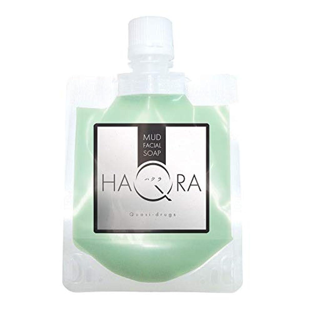 逆アヒル下向きハクラ HAQRA クレイ洗顔 泥洗顔 石鹸 石けん