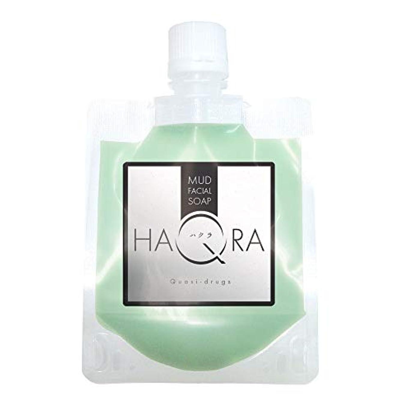 学者鳴り響く免除ハクラ HAQRA クレイ洗顔 泥洗顔 石鹸 石けん