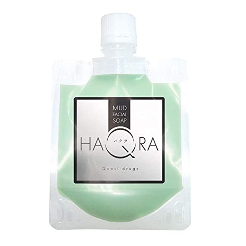 成人期塩辛いハンディハクラ HAQRA クレイ洗顔 泥洗顔 石鹸 石けん