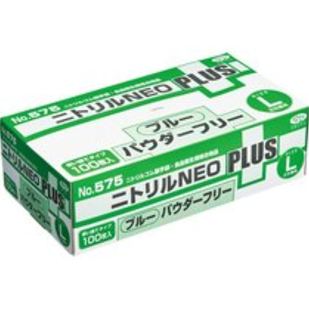 エブノ ニトリルNEOプラス パウダーフリー ブルー L NO-575 1箱(100枚)