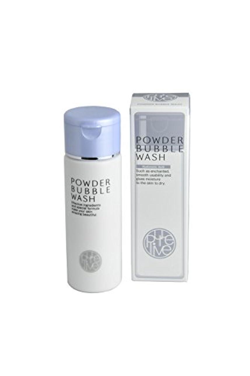 容赦ない装備するタイムリーな[PURELIVE] パウダー バブル ウォッシュ Powder Bubble Wash (粉末洗顔料)‐KH762077