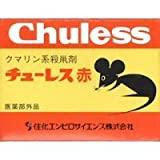 チューレス赤 100g×2袋 粒状クマリン系毒餌殺鼠剤