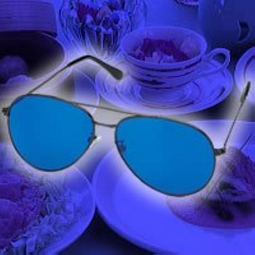絶対の午後気付く青色ダイエットめがね(青色めがね)食べる5分前に使用でダイエット 青色アイグラス リラックスで食欲を抑える 青色めがねダイエット