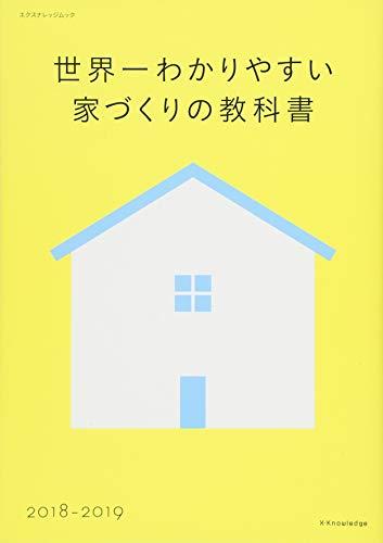 世界一わかりやすい家づくりの教科書2018-2019 (エクスナレッジムック)