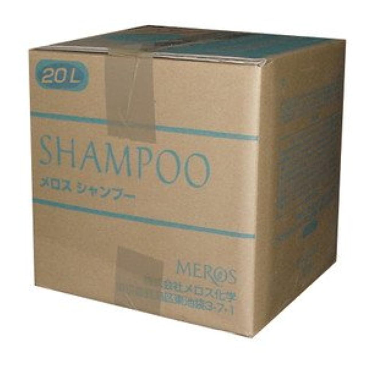 照らす成熟苛性メロス シャンプー 業務用 20L / 詰め替え (メロス化学)業務用シャンプー