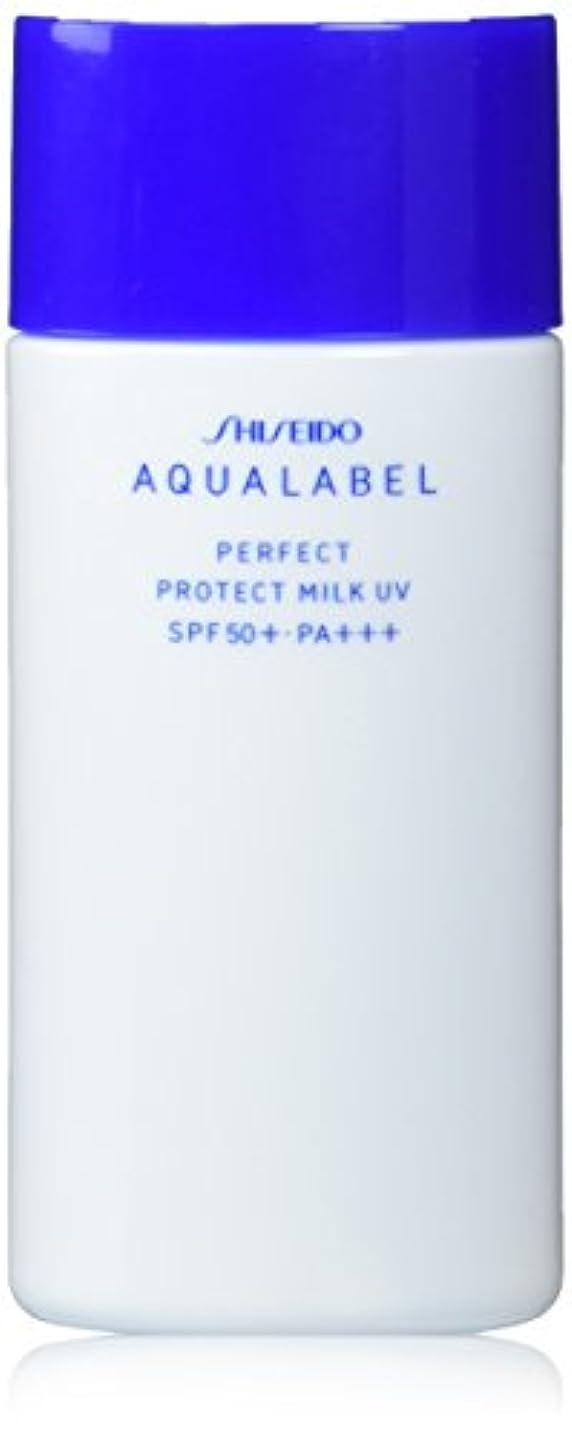 アナログどうやって添加剤アクアレーベル パーフェクトプロテクトミルクUV (日やけ止め用美容液) (SPF50+?PA+++) 45mL