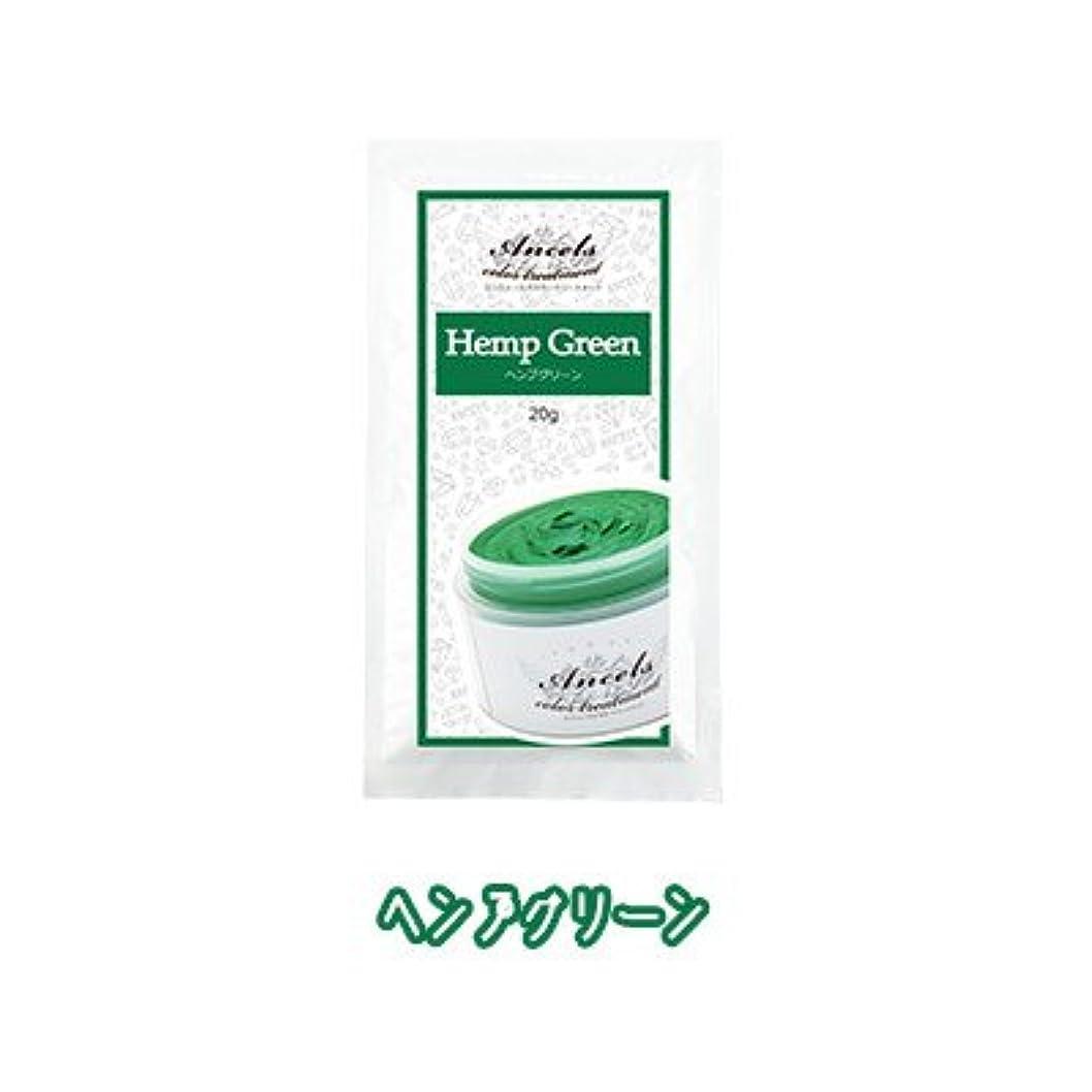 役職シャベル人種エンシェールズ カラートリートメントバター プチ(お試しサイズ) ヘンプグリーン 20g