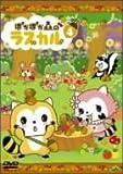 ぽかぽか森のラスカル 4[DVD]
