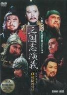 三國志演義 1 [DVD]