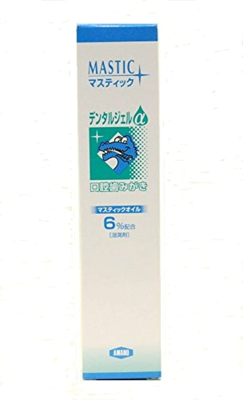 印刷する豆承認MASTIC マスティックデンタルジェルアルファα45g