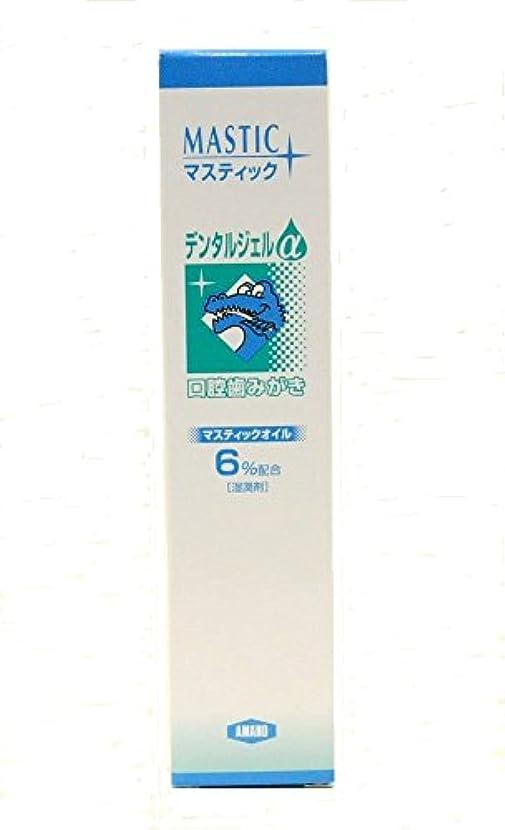 テープ申し立てる幻想的MASTIC マスティックデンタルジェルアルファα45g