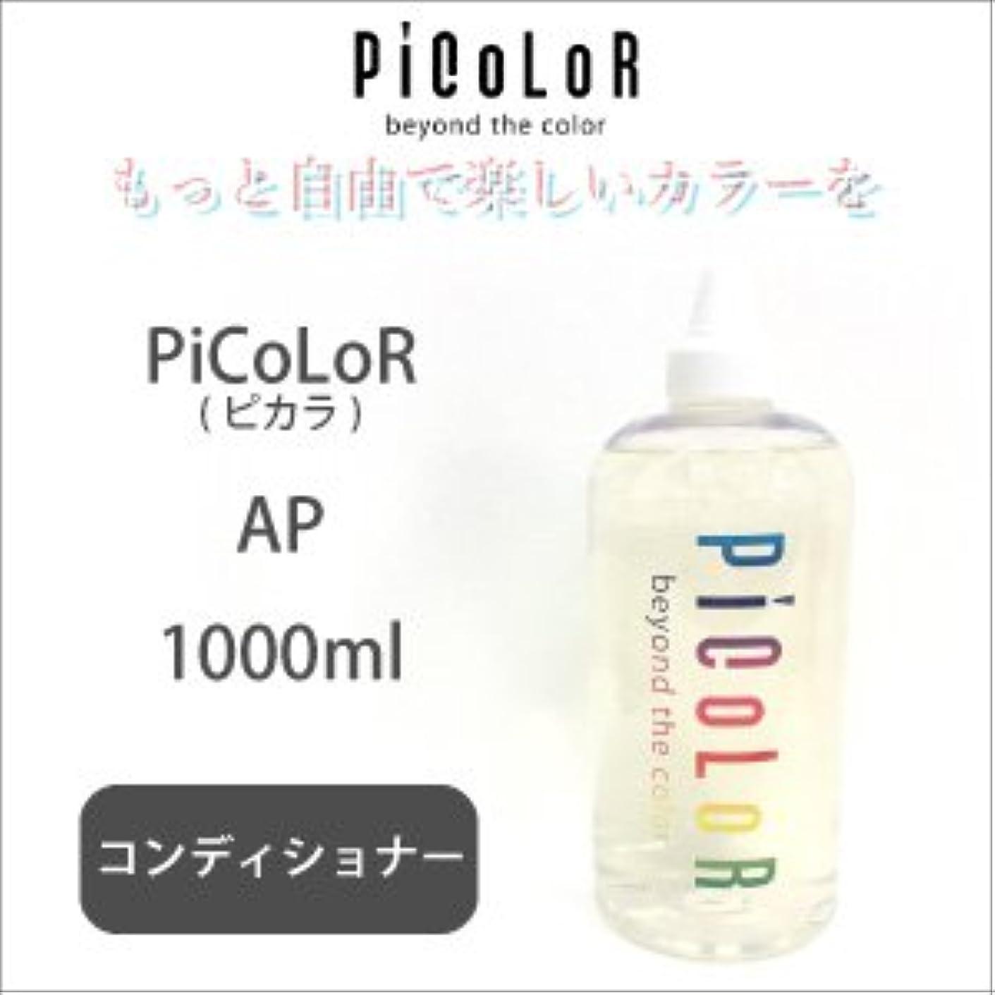 子供時代適格印刷するムコタ ピカラ AP (コンディショナー) 1000ml