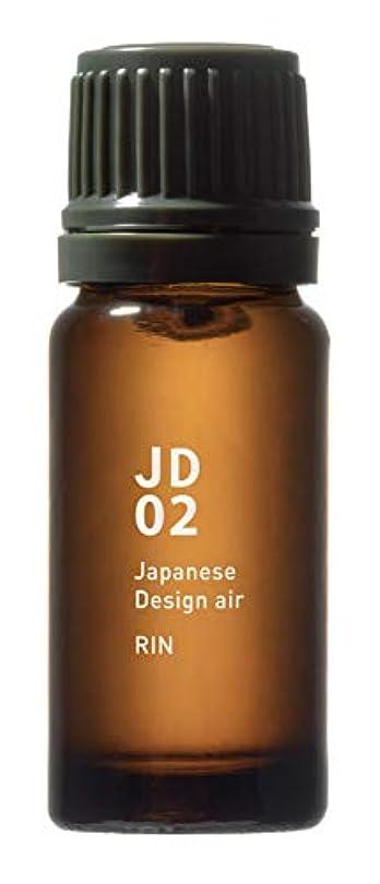 自発的自分削減JD02 凛 Japanese Design air 10ml