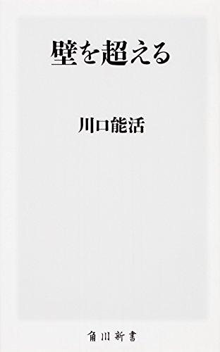壁を超える (角川新書)の詳細を見る
