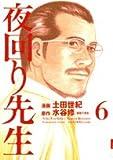 夜回り先生 6 (IKKI COMICS)