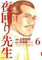 夜回り先生 第6集 (IKKI COMICS)の詳細を見る