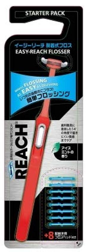 縫うバッジマリナー【まとめ買い】リーチイージーフロッサー(スターターキット) ×3個