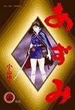 あずみ (24) (ビッグコミックス)
