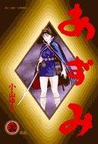 あずみ (24) (ビッグコミックス)の詳細を見る
