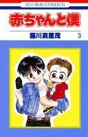 赤ちゃんと僕 (3) (花とゆめCOMICS)
