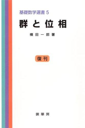 群と位相 (基礎数学選書 (5))の詳細を見る