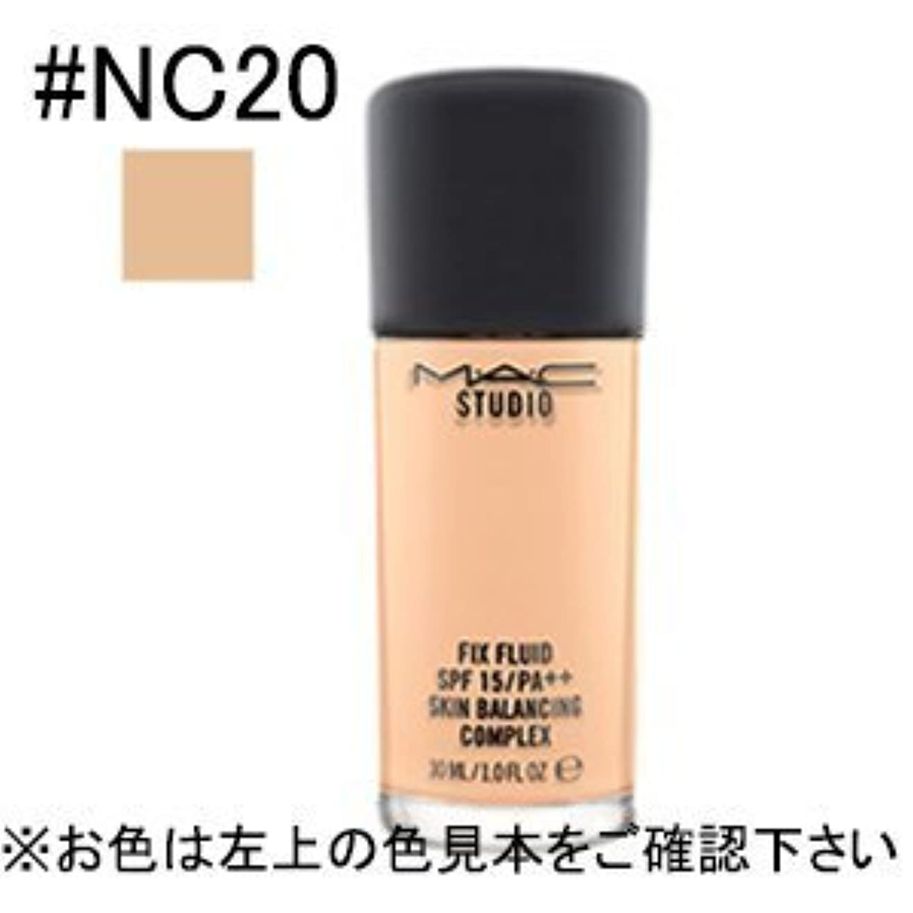 舗装供給なくなる【MAC リキッドファンデーション】スタジオ フィックス フルイッド #NC20