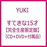 すてきな15才(完全生産限定盤)(CD+DVD+付属品)
