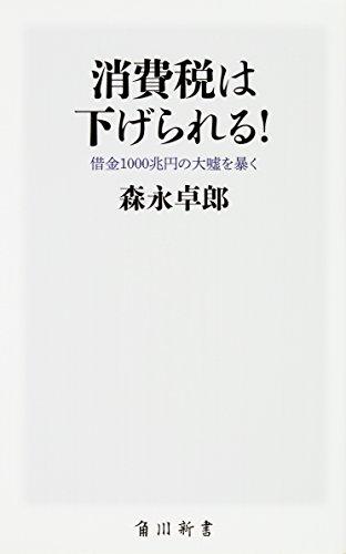 消費税は下げられる! 借金1000兆円の大嘘を暴く (角川新書)の詳細を見る