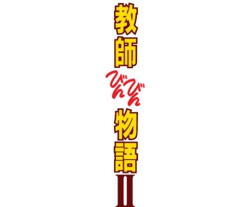 教師びんびん物語II DVD BOX -