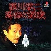稲川淳二 恐怖の屋敷