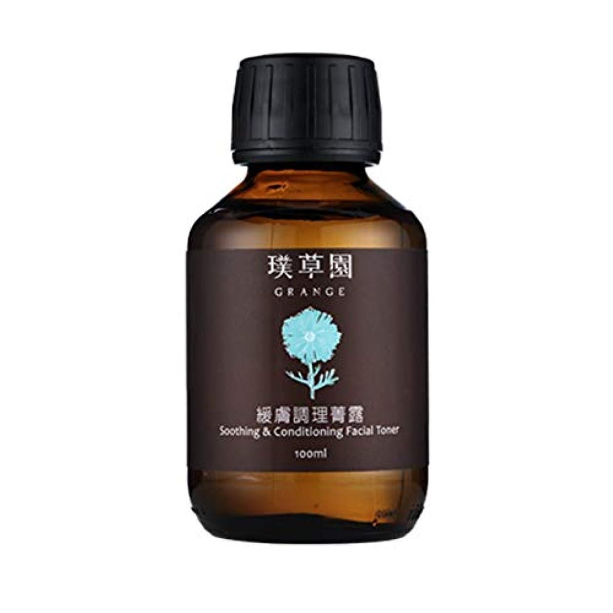 オーガニック 化粧水 GRANGE(グレンジ) スージング&コンディショニングフェイシャルトナー 100ml 「 無添加 高保湿 」