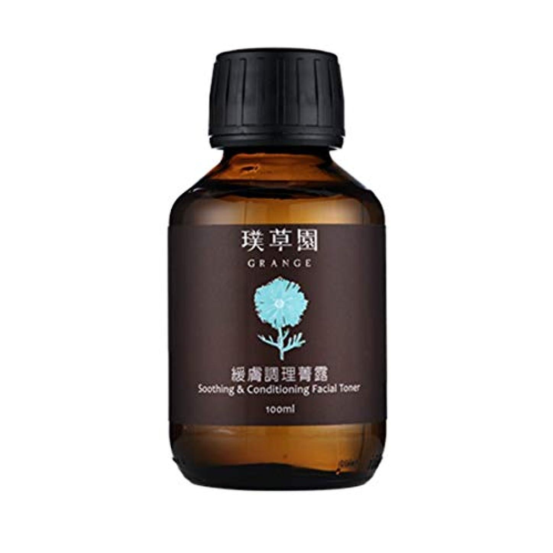 ラジウムなくなるアクチュエータオーガニック 化粧水 GRANGE(グレンジ) スージング&コンディショニングフェイシャルトナー 100ml 「 無添加 高保湿 」