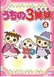 うちの3姉妹 4 [DVD]